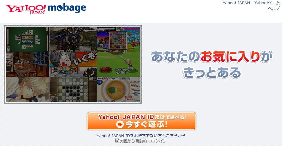 ヤフーモバゲーTOP画面