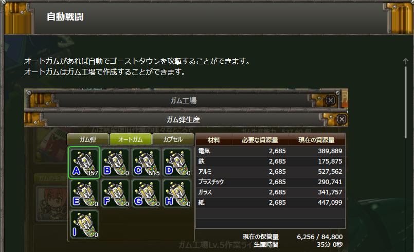 自動戦闘画面