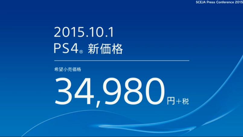 PS4本体新価格