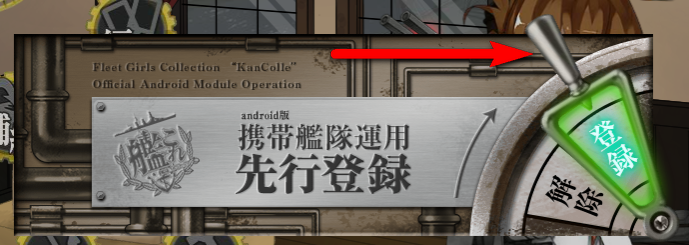 スマホ版艦これ登録方法02