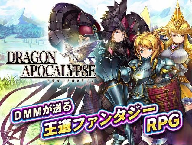 ドラゴンアポカリプス・タイトル