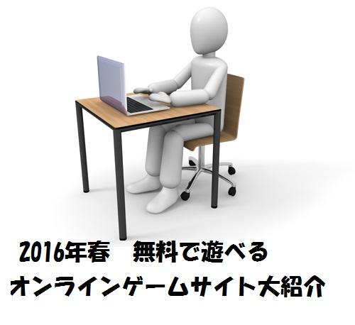 2016無料オンラインゲームサイト