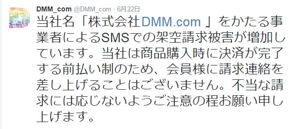 DMM公式twitter